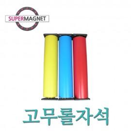 고무롤자석 / 차량용 광고용 자석 / 1M / 10M