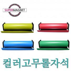 칼라고무롤자석 / 차량 광고용 자석 / 10M