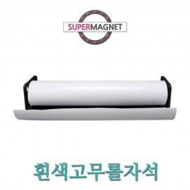 흰색고무롤자석 / 차량 광고용 자석 / 10M