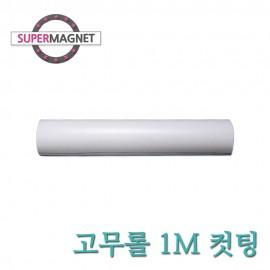 고무롤자석 / 1M