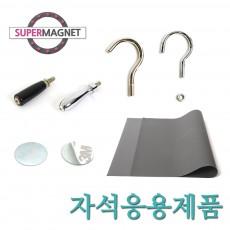 고리 철지 철판 손잡이 자석응용제품 모음